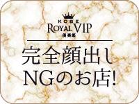 神戸ロイヤルVIP倶楽部