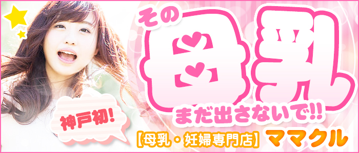 【母乳妊婦専門店】 ママクル