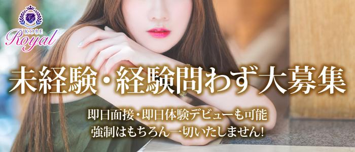 神戸ロイヤルの体験入店求人画像