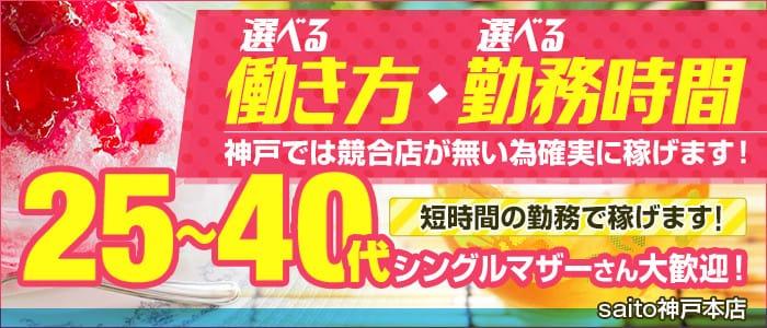 Saito 神戸本店
