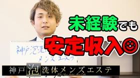 神戸泡洗体メンズエステのバニキシャ(スタッフ)動画