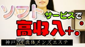 神戸泡洗体メンズエステのバニキシャ(女の子)動画
