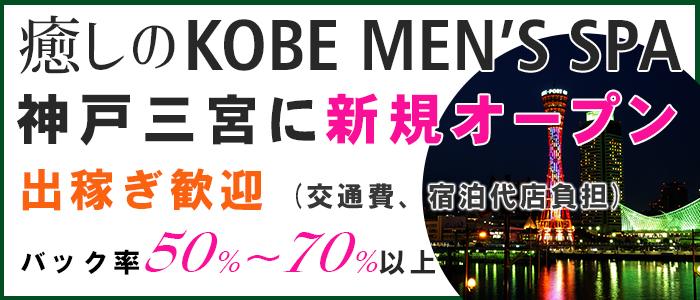 癒しのKOBE MEN'S SPA(神戸メンズスパ)の求人画像