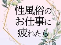 癒しのKOBE MEN'S SPA(神戸メンズスパ)で働くメリット8