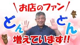 癒しのKOBE MEN'S SPA(神戸メンズスパ)の求人動画