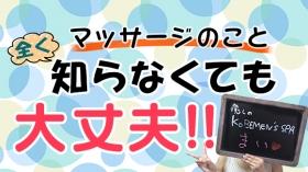 癒しのKOBE MEN'S SPA(神戸メンズスパ)に在籍する女の子のお仕事紹介動画