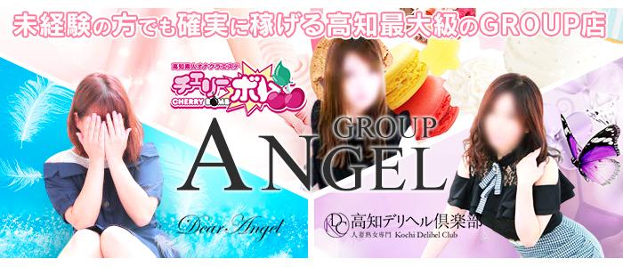DEAR ANGEL 出稼ぎ風俗専門店