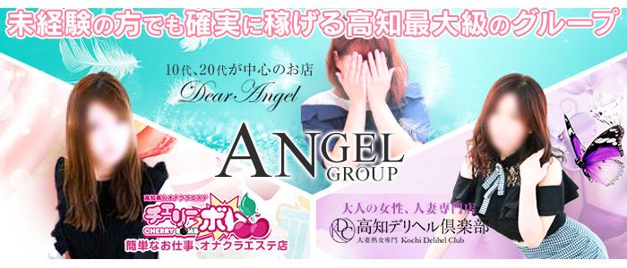 DEAR ANGEL 出稼ぎ風俗専門店の求人画像