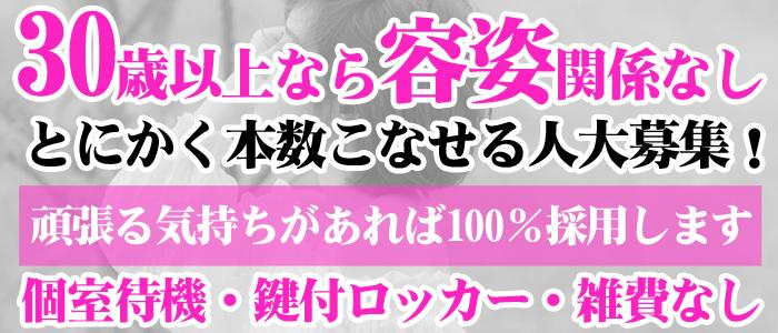 体験入店・恋する奥さん 梅田店