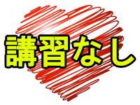 恋する奥さん 日本橋店