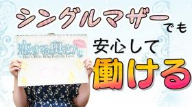恋する奥さん 日本橋店の求人動画