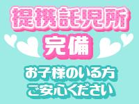恋人感 土浦店で働くメリット3