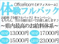 OfficeRoom高崎店で働くメリット1
