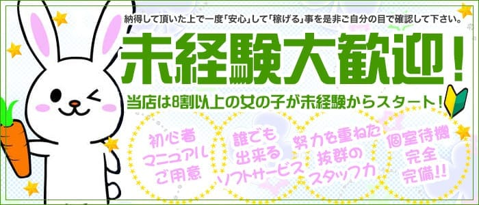 未経験・OfficeRoom 高崎店