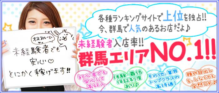 OfficeRoom高崎店の体験入店求人画像