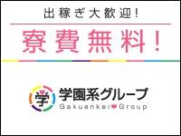 恋色学園 五反田校