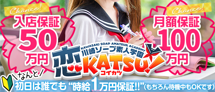 未経験・恋KATSU!-コイカツ-