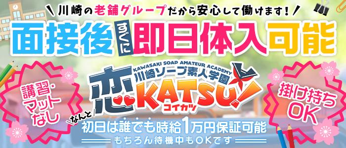 体験入店・恋KATSU!-コイカツ-