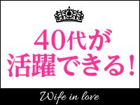 恋する奥さん 西中島店で働くメリット1