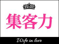 恋する奥さん 西中島店で働くメリット2