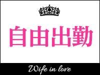 恋する奥さん 西中島店で働くメリット3