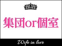 恋する奥さん 西中島店で働くメリット4