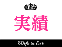 恋する奥さん 西中島店で働くメリット5