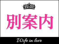恋する奥さん 西中島店で働くメリット6