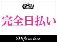 恋する奥さん 西中島店で働くメリット7