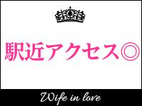 恋する奥さん 西中島店で働くメリット8