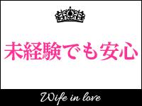 恋する奥さん 西中島店で働くメリット9