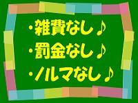 ~恋ヌキFactory~で働くメリット4