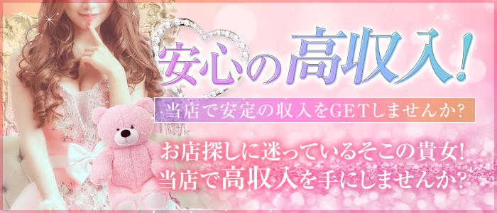 ~恋ヌキFactory~の体験入店求人画像