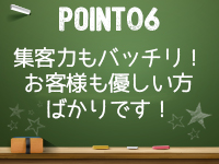 恋☆プリで働くメリット6