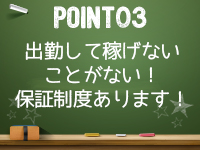 恋☆プリで働くメリット3