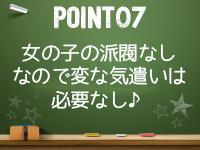 恋☆プリで働くメリット7