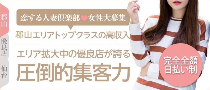 未経験・恋する人妻倶楽部 郡山店
