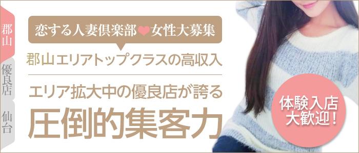 体験入店・恋する人妻倶楽部 郡山店