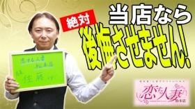 恋する人妻 松本店の求人動画