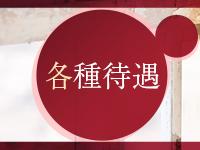 恋ZUMAで働くメリット3