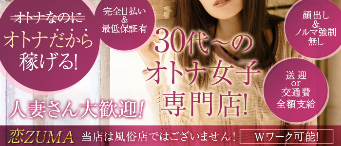 恋ZUMAの人妻・熟女求人画像