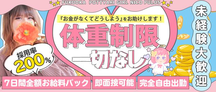 nico+(ニコプラス)熊本店