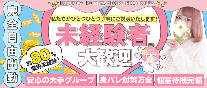 nico+(ニコプラス)熊本店の未経験求人画像