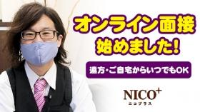 nico+(ニコプラス)熊本店のスタッフによるお仕事紹介動画
