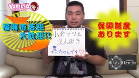 小倉デリ王の求人動画