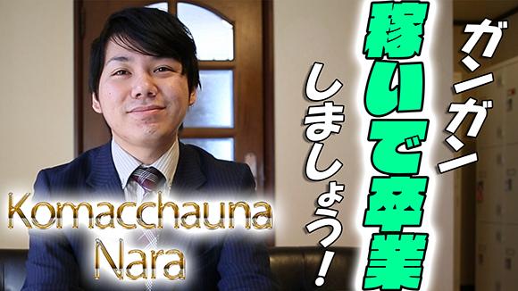 こまっちゃうな奈良(Komachauna Nara)の求人動画