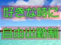 週1日から勤務大歓迎!!のアイキャッチ画像