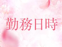 SAKUYA~木花咲耶姫~群馬店で働くメリット3
