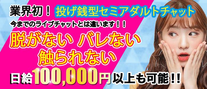 rimokura(郡山店)の体験入店求人画像