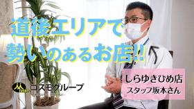 コスモグループの求人動画